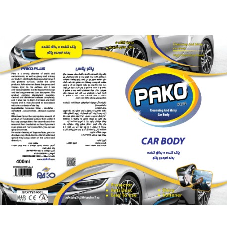 Car body cleaner and liner